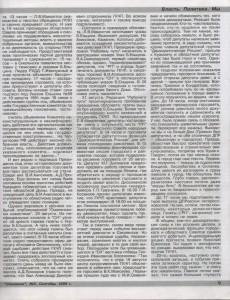 p-privalov_journalsmolensk5-1999_p9