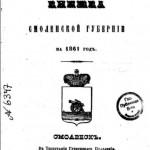 pamkn-1961_title