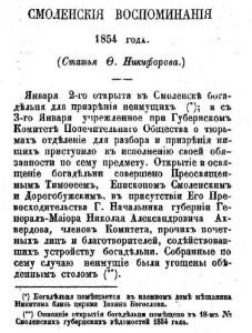 pamkn1855-pt2_f-nikiforov_p3