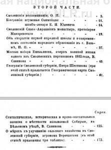 pamkn1857_contents-pt2