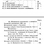 pamkn1861_contents-pt2