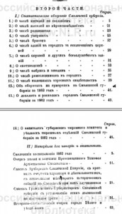 pamkn1863_contents-pt2