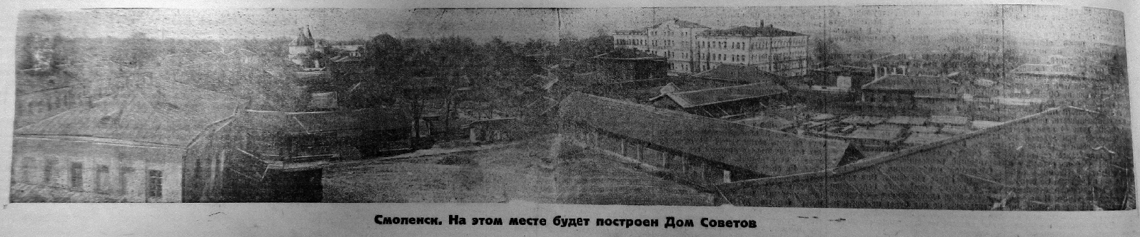 panorama_before-soviets-house_1930