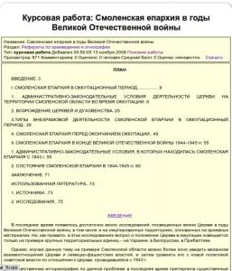 referat_smolensk-eparchy-vov_fragm