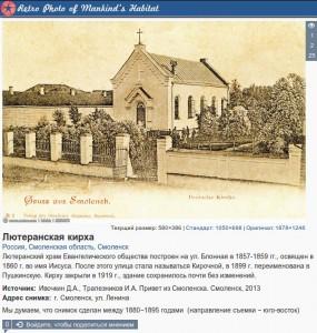 smolensk-kirche_pastvu1