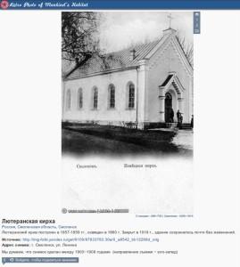 smolensk-kirche_pastvu2