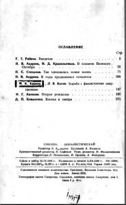 smolensk-socialist-1958_contents