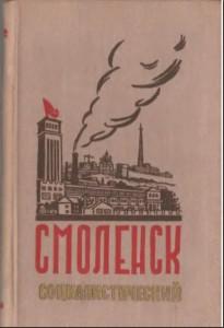 smolensk-socialist-1958_cover