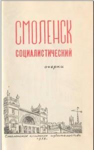 smolensk-socialist-1958_title