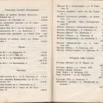 smolenskguide1963_pp246-247