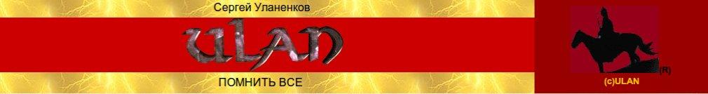 ulansv-narod-ru_logo