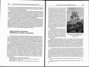 vl-amelchenkov_smolensk-eparchy-WOW_p34-35
