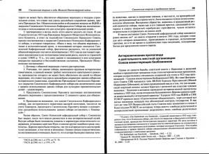 vl-amelchenkov_smolensk-eparchy-WOW_p38-39