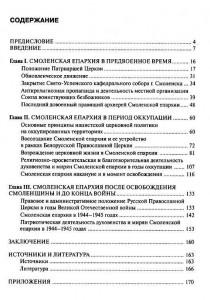 vl-amelchenkov_smoleparchy-vov_contents