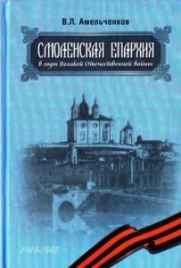 vl-amelchenkov_smoleparchy-vov_cover