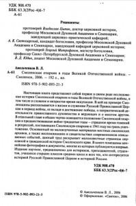 vl-amelchenkov_smoleparchy-vov_p2
