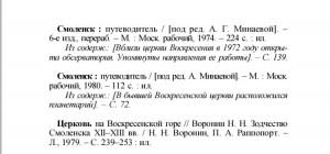voykov-str_ov-nazarova-soub_p41