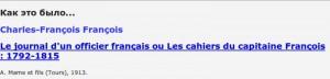 сapitaine-franсois_smolensk-1812-2012