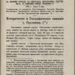 i-shupinskiy-1780_sev-3-1876_p73