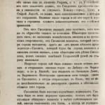 i-shupinskiy-1780_sev-3-1876_p74