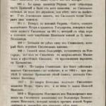 i-shupinskiy-1780_sev-3-1876_p75