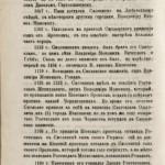 i-shupinskiy-1780_sev-3-1876_p76