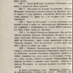 i-shupinskiy-1780_sev-3-1876_p78