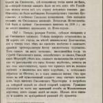 i-shupinskiy-1780_sev-3-1876_p79