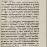 i-shupinskiy-1780_sev-3-1876_p81