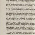 i-shupinskiy-1780_sev-3-1876_p82
