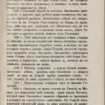 i-shupinskiy-1780_sev-3-1876_p83