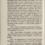 i-shupinskiy-1780_sev-3-1876_p86