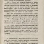 i-shupinskiy-1780_sev-3-1876_p87