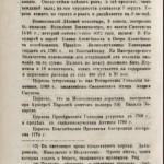 i-shupinskiy-1780_sev-3-1876_p88