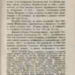 i-shupinskiy-1780_sev-3-1876_p89
