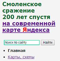 img_s25_smolensk-1812-2012
