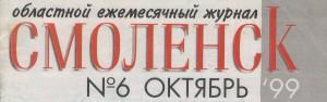 journalsmolensk6-1999_cover