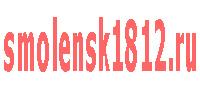 smolensk1812-ru_logo