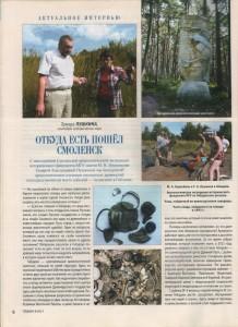 tamara-pushkina_rodina-9-2013_p8