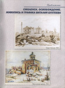v-bukhteev_kray-smolenskiy2-2013_cover-p3