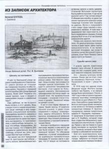 v-bukhteev_kray-smolenskiy2-2013_p44