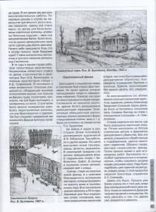 v-bukhteev_kray-smolenskiy2-2013_p45