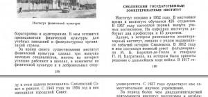 vet-institute_guide1957_pp189-190