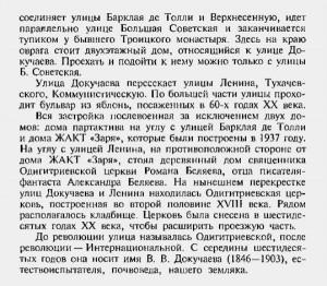 dokuchaeva-str_bn-perlin-2002_p92