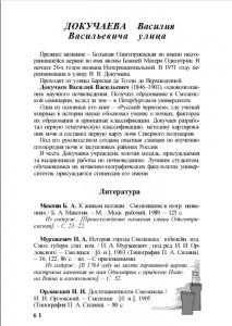 dokuchaeva-str_ov-nazarova_p61