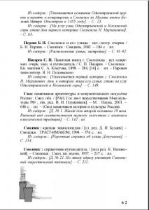 dokuchaeva-str_ov-nazarova_p62