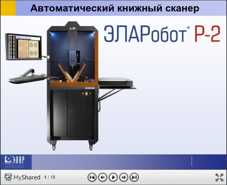 elarobot-r2_presentation