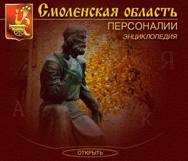 encyclopedia-smolreg-tI_admsmol