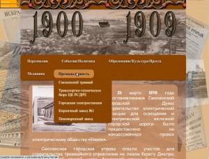 mbou-sosh-n28_history-XX_1900-09