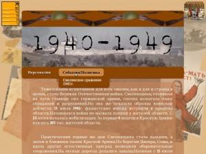 mbou-sosh-n28_history-XX_1940-49